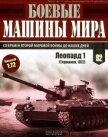 Боевые машины мира, 2015 № 32 Основной боевой танк «Леопард 1» - Коллектив авторов