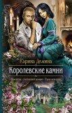 Королевские камни (СИ) - Демина Карина