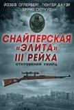 Снайперская «элита» III Рейха. Откровения убийц (сборник) - Оллерберг Йозеф