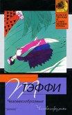 Человекообразные - Тэффи Надежда Александровна