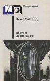 Преступление лорда Артура Сэвила - Уайльд Оскар