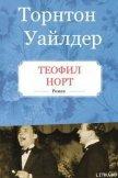 Теофил Норт - Уайлдер Торнтон Найвен