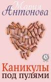 Каникулы под пулями (СИ) - Антонова Мария