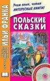 Польские сказки - Дзевенис Максим