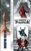 Империя магии - Уильямсон Джек