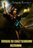 Лучшая академия магии, или Попала по собственному желанию (СИ) - Свободина Виктория