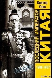 Последний император Китая. Пу И - Усов Виктор Николаевич
