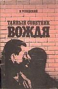Тайный советник вождя - Успенский Владимир Дмитриевич