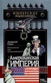 Американская империя - Уткин Анатолий Иванович