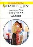 Кристалл любви - Уэй Маргарет