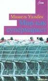 Мир как супермаркет - Уэльбек Мишель