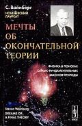Мечты об окончательной теории: Физика в поисках самых фундаментальных законов природы - Вайнберг Стивен
