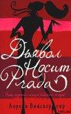 Дьявол носит «Прада» - Вайсбергер Лорен
