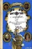 История с географией, или Жизнь и приключения географических названий - Вартаньян Эдуард Арамацсович