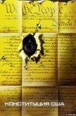Конституция США - Вашингтон Джордж