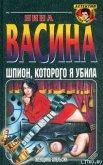 Шпион, которого я убила - Васина Нина Степановна