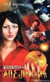 Женщина— апельсин - Васина Нина Степановна