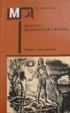 Харка — сын вождя (без ил.) - Вельскопф-Генрих Лизелотта