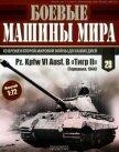 Боевые машины мира, 2014 № 23 Тяжелый танк Pz. KpfwVI Ausf.B «Тигр II» - Автор неизвестен