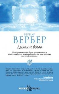 Дыхание богов - Вербер Бернард