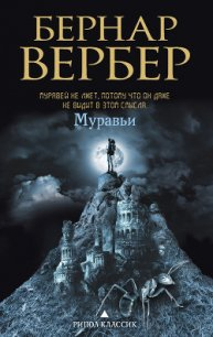 Муравьи - Вербер Бернард