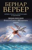 Энциклопедия Относительного и Абсолютного знания - Вербер Бернард