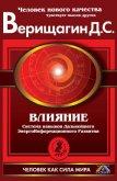 Влияние - Верищагин Дмитрий Сергеевич