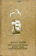 Дети капитана Гранта - Верн Жюль Габриэль