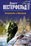 Вторжение в Империю - Вестерфельд Скотт