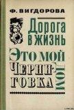 Черниговка - Вигдорова Фрида Абрамовна