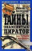 Тайны знаменитых пиратов, или «Сундук мертвеца» - Белоусов Роман Сергеевич