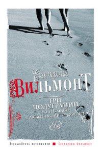 Три полуграции, или Немного о любви в конце тысячелетия - Вильмонт Екатерина Николаевна