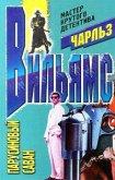 Парусиновый саван - Вильямс Чарльз