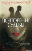 Искусство любви - Вислоцкая Михалина
