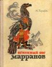 Огненный бог Марранов - Волков Александр Мелентьевич