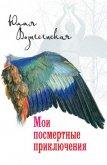 Мои посмертные приключения - Вознесенская Юлия Николаевна