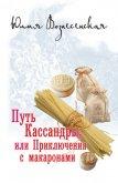 Путь Кассандры, или Приключения с макаронами - Вознесенская Юлия Николаевна