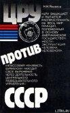 ЦРУ против СССР - Яковлев Николай Николаевич
