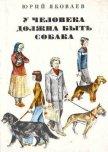 У человека должна быть собака - Яковлев Юрий Яковлевич