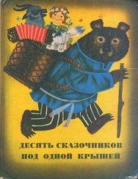 Сказки из сборника «Десять сказочников под одной крышей» - Давыдычев Лев Иванович