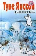 Серия книг Приключения Муми-тролля