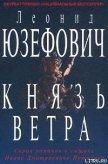 Князь ветра - Юзефович Леонид Абрамович