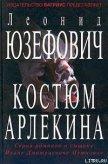Костюм Арлекина - Юзефович Леонид Абрамович