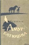 Амур-батюшка - Задорнов Николай Павлович