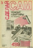 Ремонт квартиры - Заворотов Вилен Алишерович