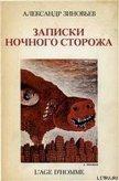Записки ночного сторожа - Зиновьев Александр Александрович