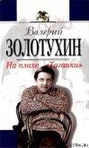 На плахе Таганки - Золотухин Валерий Сергеевич