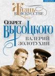 Секрет Высоцкого - Золотухин Валерий Сергеевич