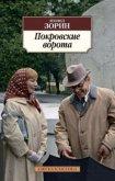 Покровские ворота - Зорин Леонид Генрихович
