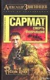 Сармат. Смерть поправший - Звягинцев Александр Григорьевич